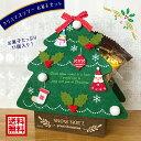 【送料無料】クリスマス(Xmas)ツリー型フェルトケースお菓子詰め合わせ スイーツ 焼き菓子 洋菓子 チョコレート セット プレゼント …