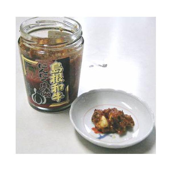 島根和牛にんにく肉味噌 200g × 2個