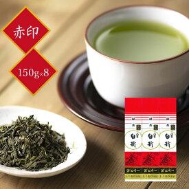 茶三代一 お茶 煎茶 抹茶入り 八雲白折 赤印 150g×8本【送料無料】