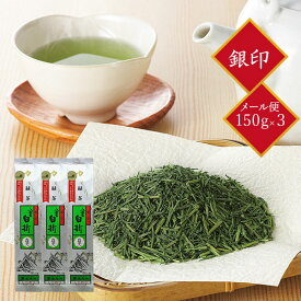 茶三代一 お茶煎茶 八雲白折 銀印 150g×3本【メール便 送料無料】
