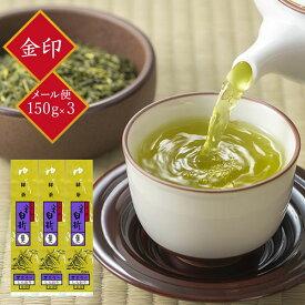 茶三代一 お茶 煎茶 八雲白折 金印 150g×3本 ご自宅用【メール便 送料無料】