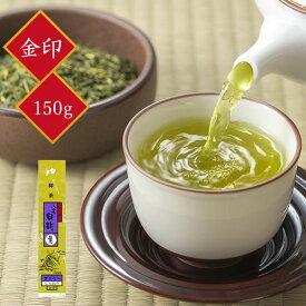 茶三代一 お茶 煎茶 抹茶入り 八雲白折(金印)150g