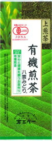 茶三代一 有機JAS認定商品 茶三代一 有機煎茶八雲みどり80g×5本
