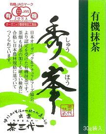 【送料無料】茶三代一 有機JAS認定商品 有機抹茶秀峯30g×7個