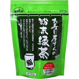 茶三代一のお茶 お寿司屋さんの粉末緑茶 50g×10個