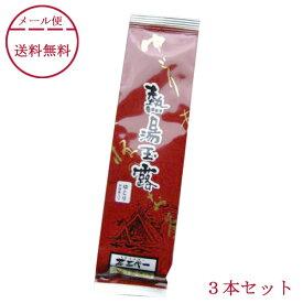 【メール便 送料無料】茶三代一のお茶 熱湯玉露 ゆとり(抹茶入り) 100g×3本