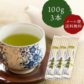 千茶荘 煎茶 茎茶 抹茶入り玉露白折100g×3本「メール便 送料無料」