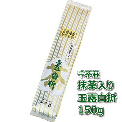 松江の銘茶千茶荘抹茶入り玉露白折150g