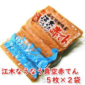 江木なうなう 真空赤てん 5枚袋入り × 2袋【メーカー直送】【冷蔵便】