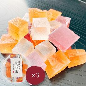 琥珀糖 秋季限定 柿味秋色 宝石菓×3個 こはく寒天 琥珀寒天 寒天ゼリー 岡伊三郎商店