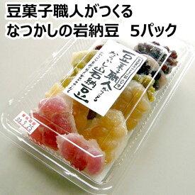 岡伊三郎商店の和菓子 甘納豆 手作り岩納豆 5個パック
