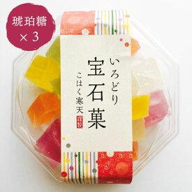 琥珀糖 いろどり宝石菓×3個 岡伊三郎商店「こはく寒天 琥珀寒天 寒天ゼリー」