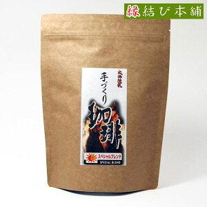 【送料無料】桃翆園の自家焙煎コーヒー スペシャルブレンド 200g×10袋