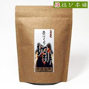 【送料無料】桃翆園の炭焼きコーヒー200g×10袋