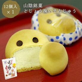 お菓子 和菓子 まんじゅう どじょう掬いまんじゅう 12個入り 中浦食品 饅頭 山陰銘菓