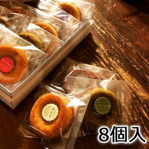 【送料込】クーランデエールの焼きドーナツ 8個入り (プレーン×4個、チョコ×2個、抹茶×2個入り) 【バレンタインデー ホワイトデー】