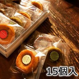 【送料込】クーランデエールの焼きドーナツ 15個入り(プレーン×5個、チョコ×5個、抹茶×5個入り)