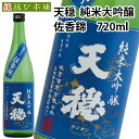 板倉酒造 島根の日本酒天穏 純米大吟醸「佐香錦」720ml×2本