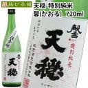 板倉酒造 島根の日本酒天穏 特別純米 「馨」(かおる)720ml