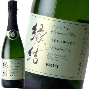 【送料込み】島根ワイナリー ワイン ギフト カートン箱入り縁結スパークリングワイン デラウェア ブリュット 750ml