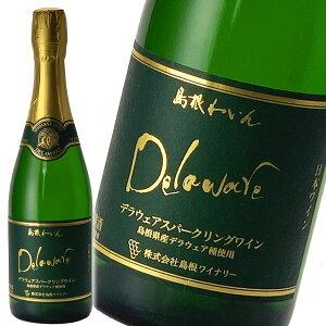 【送料込み】島根ワイナリー 発泡性果実酒デラウェアスパークリングワイン750ml ×2本 箱なし