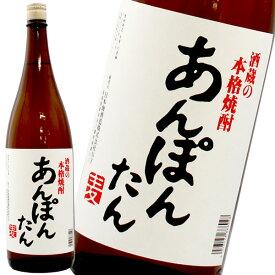 【メーカー直送】 日本海酒造 麦焼酎 あんぽんたん 1800ml 【同梱不可】