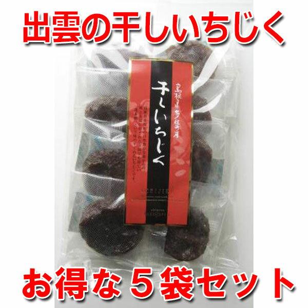 島根県多伎町産 干しいちじく 150g × 5袋 国産 ドライフルーツ 新生活 母の日
