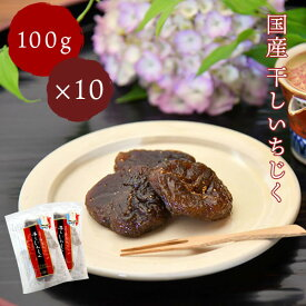 島根県多伎町産 干しいちじく 100g×10袋 いちじく 蓬莱柿 イチジク ドライ セミドライフルーツ