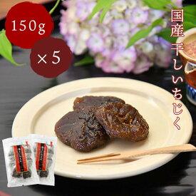 島根県多伎町産 干しいちじく 蓬莱柿 150g×5袋 国産 干しイチジク ドライフルーツ セミドライ 数量限定