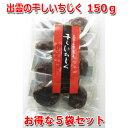 【送料込み】島根県多伎町産 干しいちじく(蓬莱柿) 150g×5袋