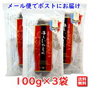 【メール便 送料無料】 島根県多伎町産 干しいちじく(蓬莱柿) 100g × 3袋