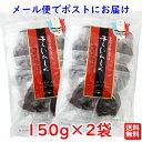 【メール便 送料無料】 島根県多伎町産 干しいちじく(蓬莱柿)150g × 2袋