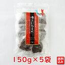 島根県多伎町産 干しいちじく(蓬莱柿) 150g×5袋