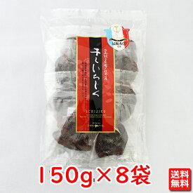 【送料無料】島根県多伎町産 干しいちじく(蓬莱柿) 150g×8袋