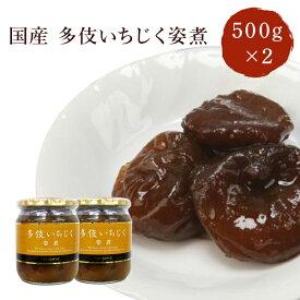 島根県多伎町産 多伎いちじく姿煮 500g×2個 蓬莱柿 国産