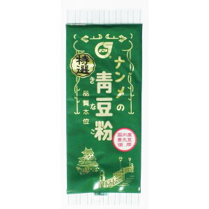 南目製粉 ナンメの特選青豆粉(きなこ) 80g×10袋
