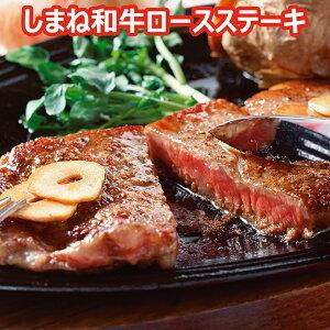 【和牛 ブランド肉】 しまね和牛ロースステーキ 720g ギフト用箱入り【島根和牛 肉】