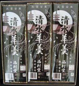 山陰名物 西村堂清水羊羹 360g×3本 箱入り 包装済【ようかん ギフト】