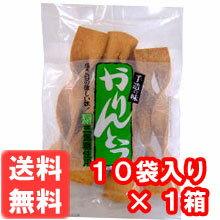 【送料無料】 三栄油菓 手造りかりんとう 10袋 × 1箱 添加物不使用 無添加 同梱不可 堅い 硬い手作り てづくり 新生活 母の日