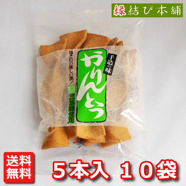 送料無料】 三栄油菓 手造りかりんとう 10袋 × 1箱 添加物不使用 無添加 同梱不可 堅い 硬い手作り てづくり