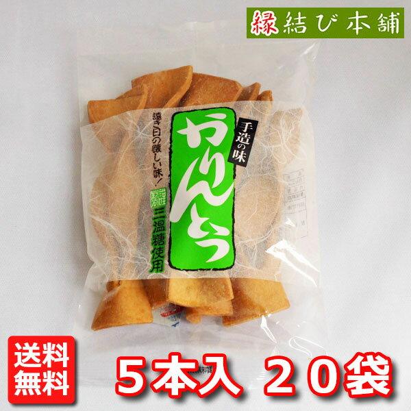 【送料無料】 三栄油菓 手造りかりんとう 10袋 × 2箱  硬〜いかりんとう!同梱不可 堅い 硬い 手作り てづくり 添加物不使用 お得