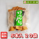 【送料無料】三栄油菓 硬い!手造りかりんとう 10袋 × 2箱