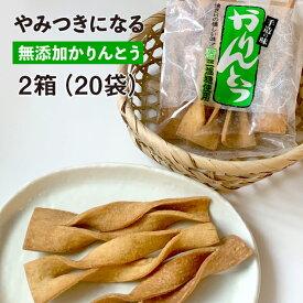 三栄油菓 硬い!手造りかりんとう 10袋×2箱「送料無料」