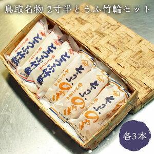 豆腐ちくわ 鳥取 2寸半とうふちくわセット かろや商店 鳥取の豆腐ちくわ