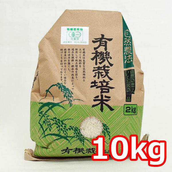 【メーカー直送】 鳥取ずいせん生産組合 有機JAS米 10kg 【同梱不可】