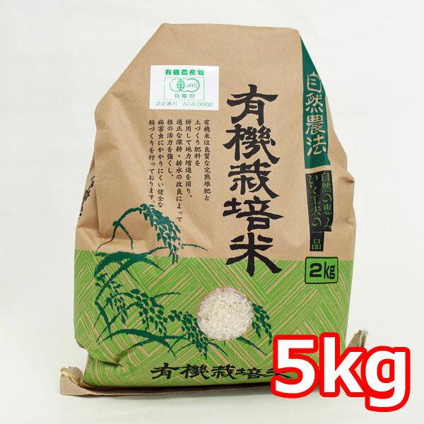 【メーカー直送】 鳥取ずいせん生産組合 有機JAS米 5kg 【同梱不可】