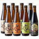 島根ビール 金賞銀賞受賞ビール 「ビアへるん」 8本ギフトセット(300ml瓶×8本)