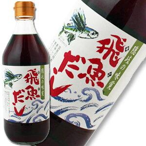 【送料込み】 海士物産の調味料 飛魚だし(あごだし) 500ml×2本 (出汁 めんつゆ)