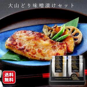 お歳暮 肉 大山どり味噌漬けセット 冷凍(2種) 送料無料 ホクニチ