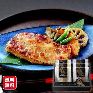 お歳暮 送料無料 ホクニチ 大山どり味噌漬けセット(2種)(冷凍)